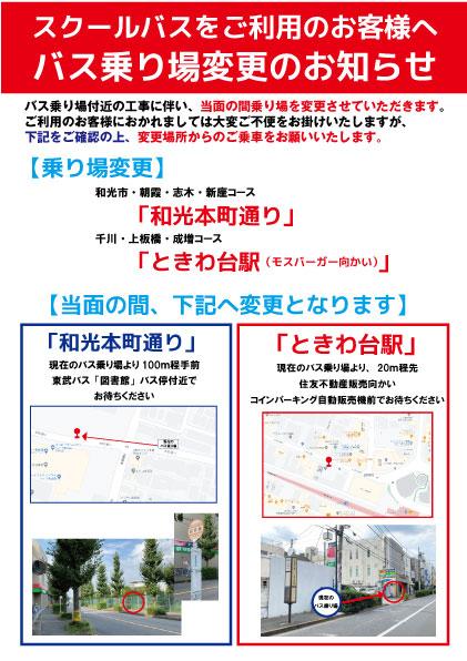 和光本町通りバス停.jpg